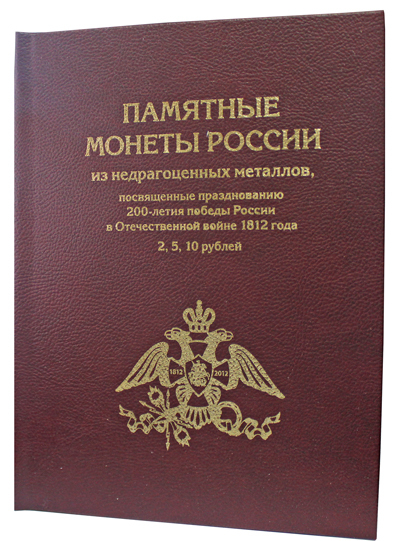 """Альбом-книга для набора монет """"Бородино"""" (бордо)"""