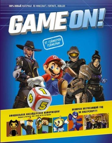 Game On! Твой гид по лучшим играм
