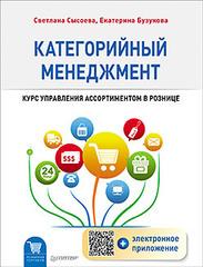 Категорийный менеджмент. Курс управления ассортиментом в рознице (+электронное приложение)