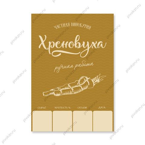 Этикетки «Хреновуха», 50 шт