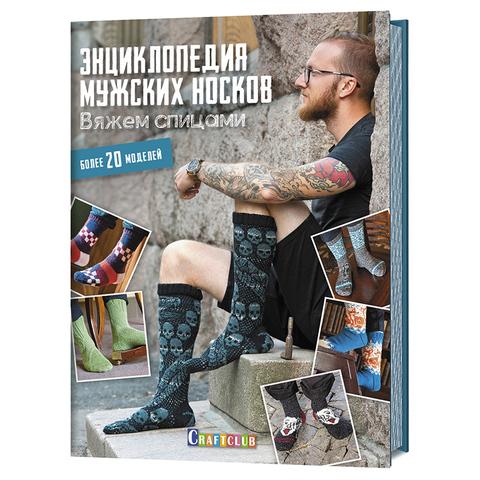 """Книга """"Энциклопедия мужских носков. Вяжем спицами. Более 20 моделей."""