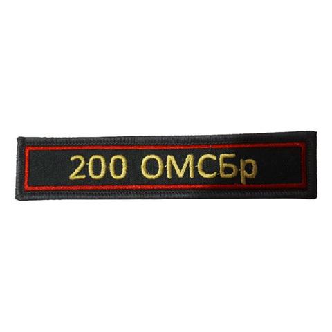 Шеврон нагрудный 200 ОМСБр (олива, красный кант)