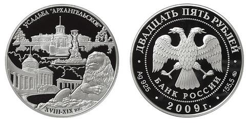 25 рублей. Государственный музей-усадьба «Архангельское». 2009 г. PROOF