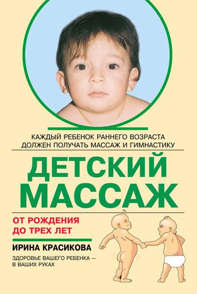 Книги по реабилитации детей Детский массаж. Массаж и гимнастика для детей от рождения до трёх лет det_massa.jpg
