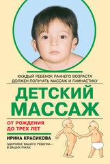 Детский массаж. Массаж и гимнастика для детей от рождения до трёх лет