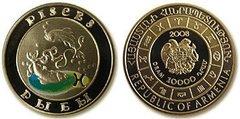 Знаки зодиака - Рыбы! Золотая монета 2008 года выпуска Армения 10000 драм , AU-900, 8,6 гр. диам. 22 мм, тир. 10000, пруф. 100% гарантия подлинности.