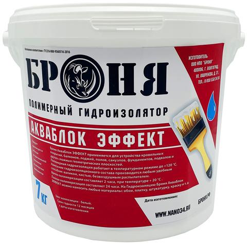 Жидкая гидроизоляция купить в москве для бетона вес керамзитобетона м2