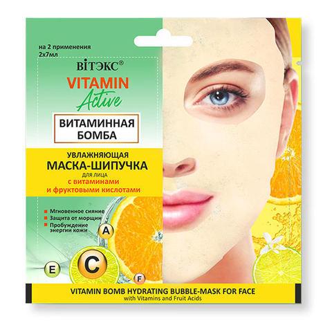 Увлажняющая маска - шипучка для лица Витаминная бомба , 7 мл х 2 шт. ( Vitamin Active )