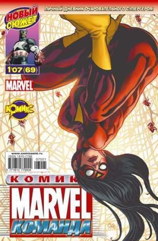 Marvel: Команда №69