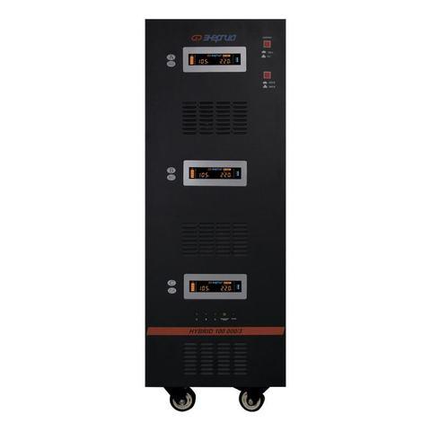 Стабилизатор трёхфазный Энергия Hybrid 100000 II поколение