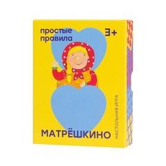 Матрёшкино