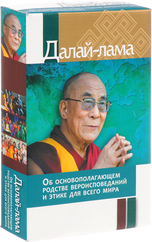 Далай-лама. Больше, чем религия + Мое путешествие в мир духовных традиций (подарочный комплект)