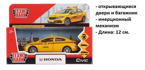 Машина мет. CIVIC-Т Honda Civic такси технопарк