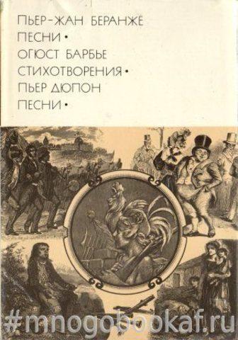 Беранже П., Барбье О., Дюпон П. Песни. Стихотворения
