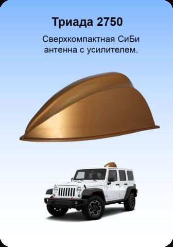АНТЕННА ДЛЯ РАДИОСТАНЦИЙ И РАЦИЙ ТРИАДА-2750 СиБи ДИАПАЗОНА 27 МГЦ