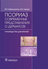 Псориаз. Современные представления о дерматозе : руководство для врачей