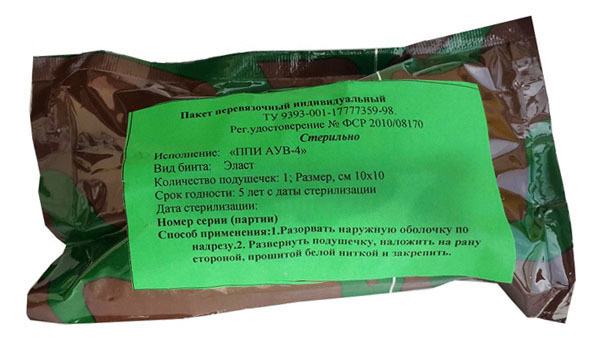 Пакет перевязочный индивидуалный ППИ АУВ-4 углеродосодержащий
