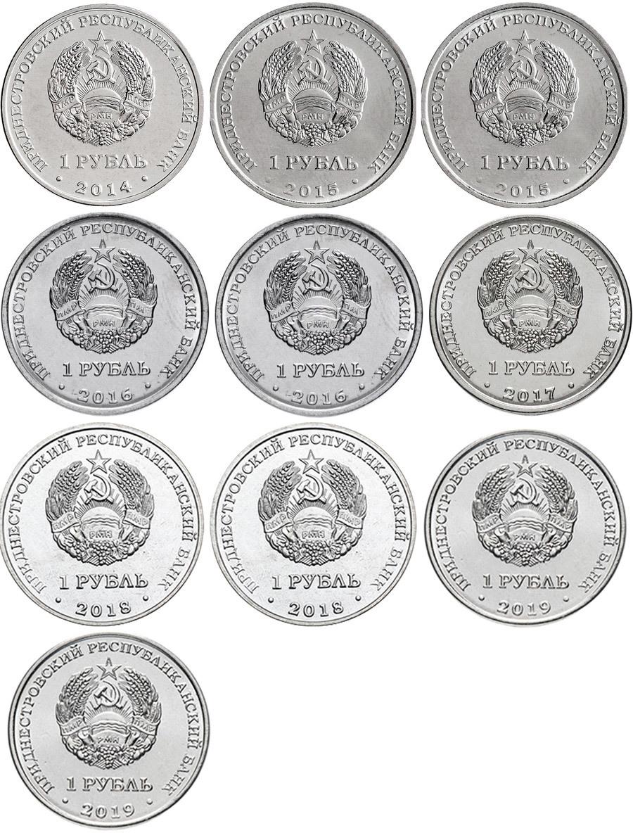 Набор из 10 монет 1 рубль. Приднестровье. Серия