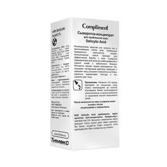 Compliment Сыворотка-концентрат для проблемной кожи Salicylic Acid