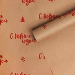 Бумага упаковочная крафтовая «С Новым годом!», 0.68 × 7 м, 1 рулон.