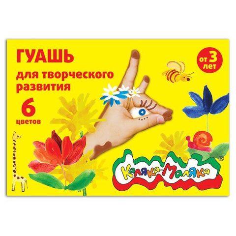 Гуашь Каляка-Маляка 17 мл, 6 цветов/ГКМ06/17