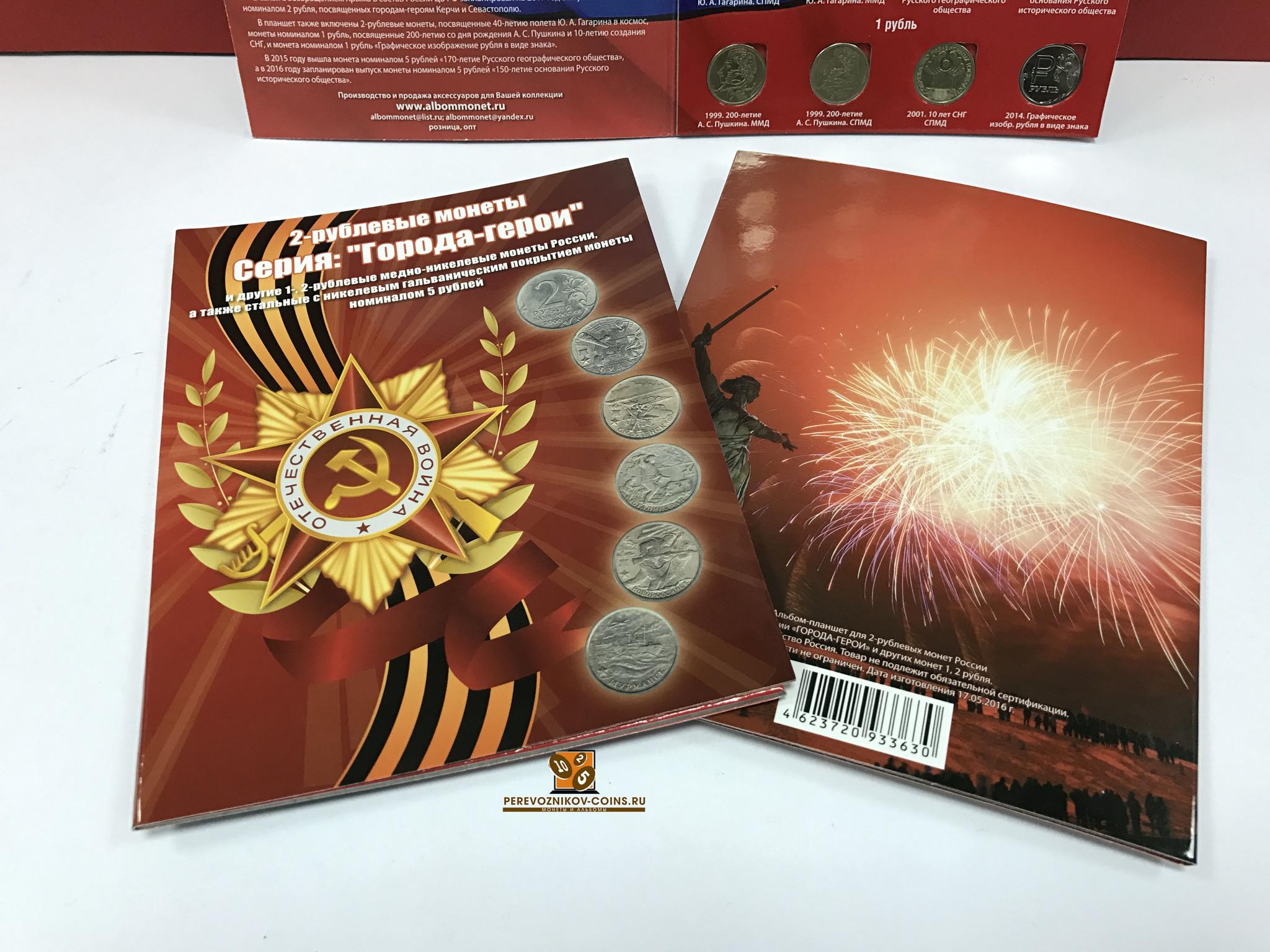 Альбом на 17 ячеек для юбилейных двушек и рублей (Заполненный)