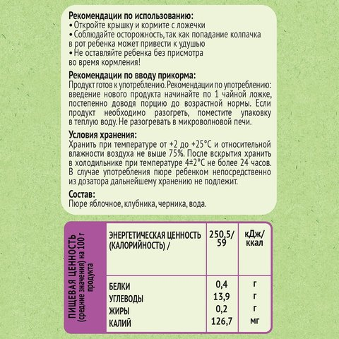 Пюре Heinz яблоко, клубника, черника, пауч 90 гр. (6+ мес.)