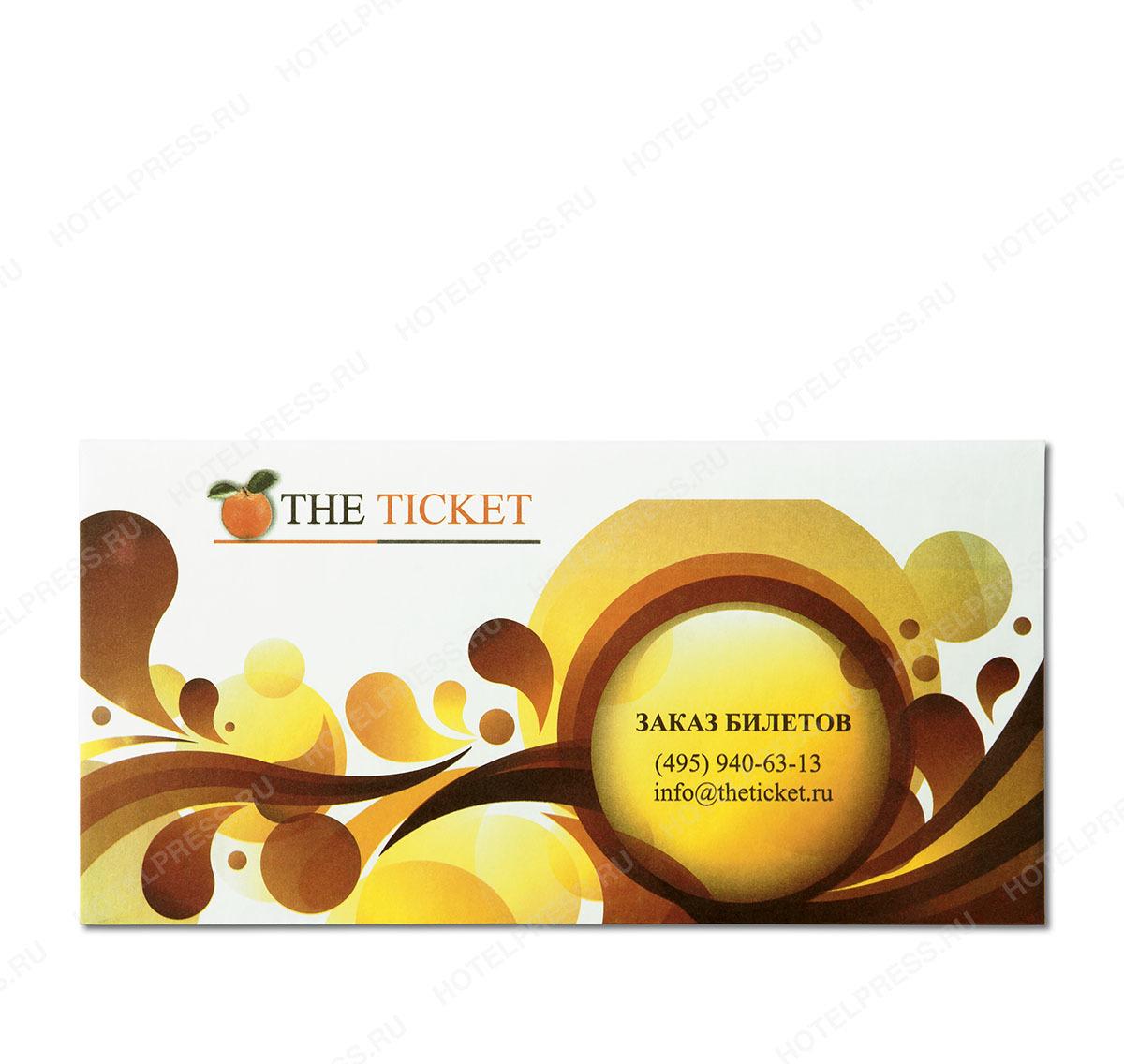 Конверт с цветной печатью для билетов