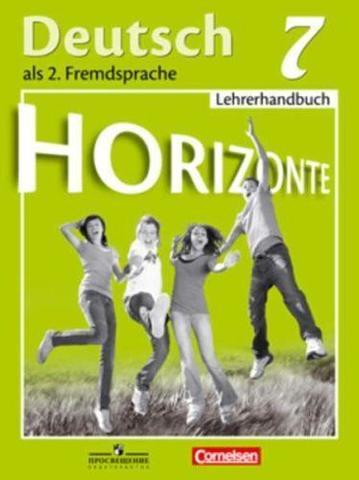 Немецкий язык. 7 класс. Аверин М.М., Horizonte. Горизонты. Книга для учителя