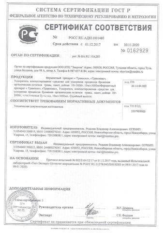 Травосил Ускоритель органической закваски 300 г VIP