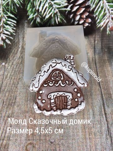 Молд «Сказочный домик»