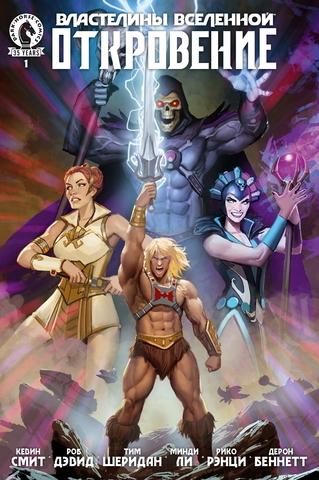 Властелины Вселенной: Откровение. Выпуск 1 (обычная обложка)