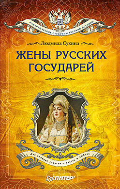 Жёны русских государей (покет)