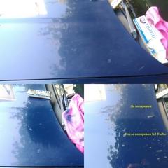 Паста для полировки кузова K2 Turbo (4)