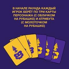 Настольная Игра