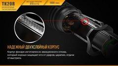 Фонарь Fenix ТК20R 1000lm аккумуляторный