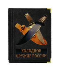 Холодное оружие России. Шунков Виктор.