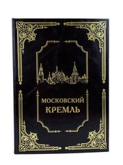 Московский кремль. Подарочный набор с плакеткой.