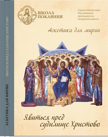 DVD - Аскетика для мирян. Явиться пред Судилище Христово...
