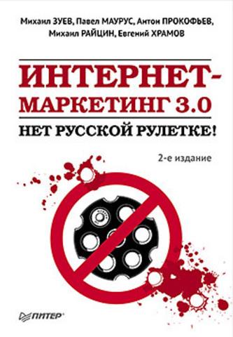 Интернет-маркетинг 3.0: нет русской рулетке! 2-е изд.
