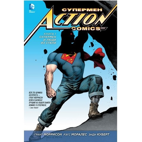 Супермен. Action Comics. Книга 1.