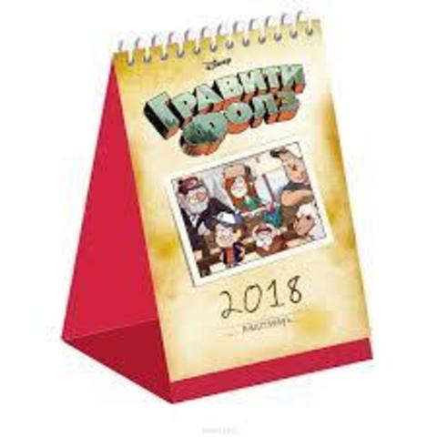 Гравити Фолз. Настольный календарь