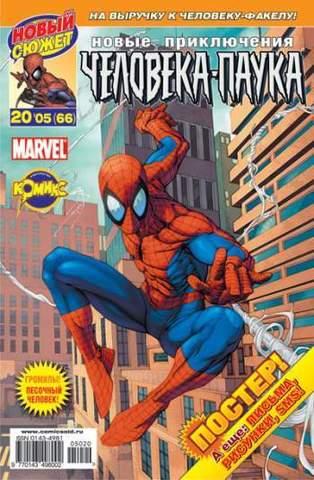 Новые приключения Человека-Паука №66