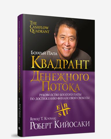 Квадрант денежного потока (2-е издание)