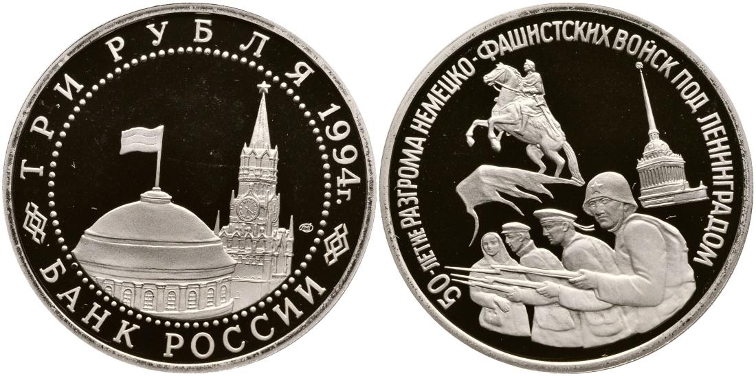 (Proof)  3 рубля 50-летие разгрома немецко-фашистских войск под Ленинградом 1994 г.