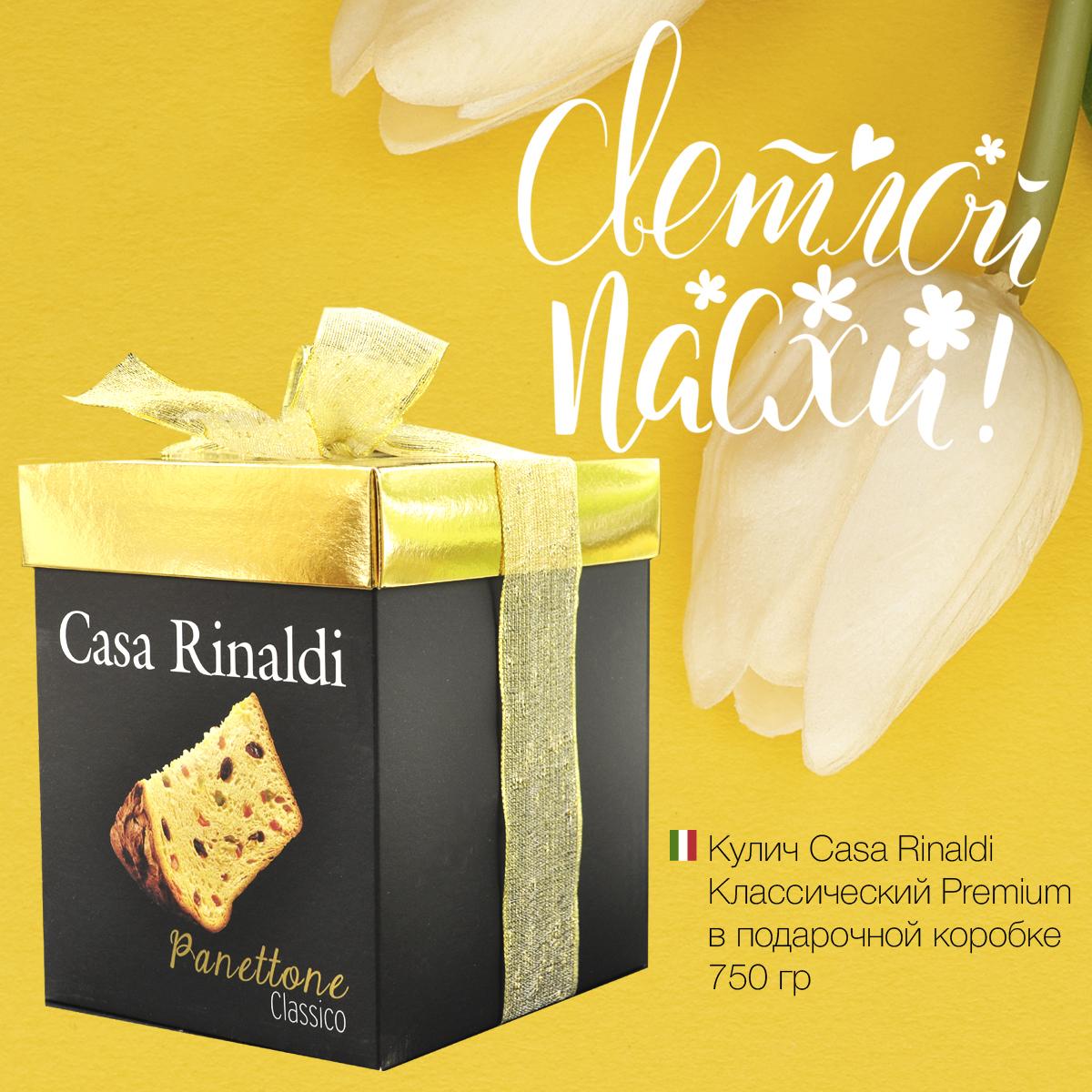 Кулич Casa Rinaldi классический PREMIUM, 750г