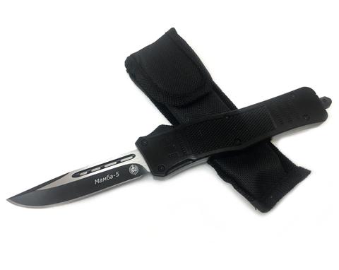 Фронтальный автоматический нож Мамба-5