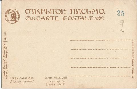 Граф Муравьев