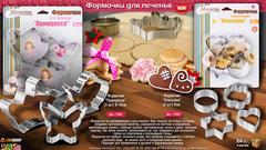 Формочки для печенья «Принцесса» 8-10 см, нержавеющая сталь