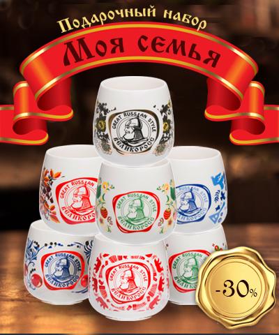 """VELIKOROSS Gift pack of mugs """"My family"""""""